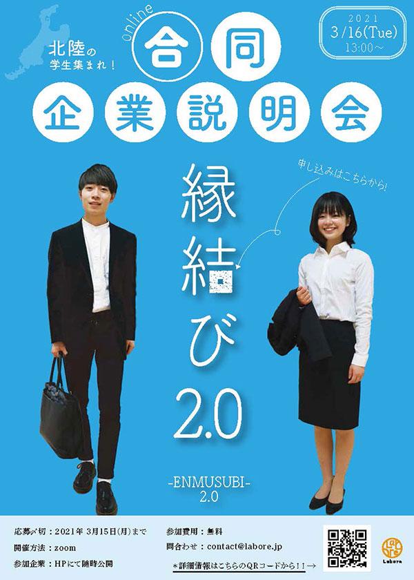 Online合同企業説明会「縁結び2.0」